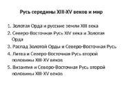 Русь середины XIII-XV веков и мир 1. Золотая