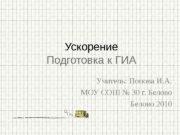 Учитель: Попова И. А. МОУ СОШ № 30