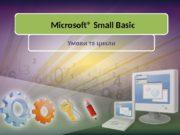 Microsoft® Small Basic Умови та цикли  Условия
