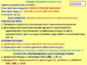 ВІЙСЬКОВА АКАДЕМІЯ Кафедра фундаментальних наук Навчальна дисципл і