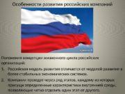 Особенности развития российских компаний Положения концепции жизненного цикла