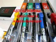 АВТОБЕНЗИНЫ:  свойства и классификация  Бензины предназначены