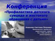 Конференция  «Профилактика детского  суицида и жестокого