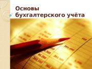 Основы бухгалтерского учёта  ЧТО ТАКОЕ УЧЁТ И