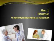 Лек. 1 Понятие о коммуникативных навыках  Коммуникативные