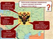 Вспомните основные направления и задачи внешней политики России