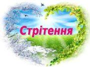 15 лютого –  свято Стрітення,  в