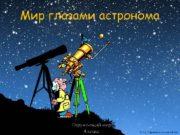 Кто такие астрономы и что такое астрономия? Подумай!0102