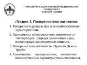 ОМСКИЙ ГОСУДАРСТВЕННЫЙ МЕДИЦИНСКИЙ УНИВЕРСИТЕТ КАФЕДРА ХИМИИ Лекция 1.