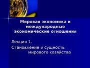 Мировая экономика и международные экономические отношения Лекция 1.