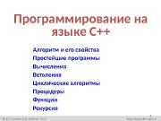 К. Ю. Поляков, Е. А. Ерёмин, 201