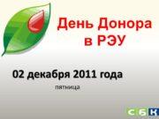 День Донора в РЭУ 02 декабря 2011 года