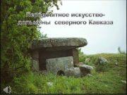 Первобытное искусство-дольмены северного Кавказа Дольмен — сочетание древнебретонских