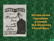 Исторические персонажи в романе М.А.Шолохова «Тихий Дон». Стремясь