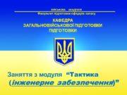 ВІЙСЬКОВА АКАДЕМІЯ Факультет підготовки офіцерів запасу Заняття з