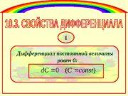 Дифференциал постоянной величины равен  0: 1 )(0