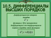 функции  y=f(x)  называется дифференциал от дифференциала