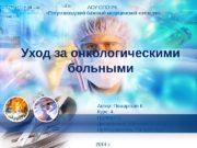 L/O/G/O Уход за онкологическими больными АОУ СПО РК