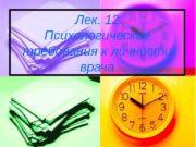 Лек. 12 Психологические требования к личности врача