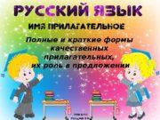 ЗУВК № 19 Мандзий Н. Ф. Полные и