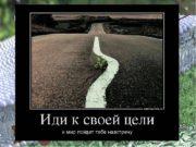 «Великая книга природы открыта перед всеми, и