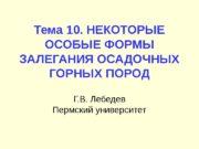 Тема 10.  НЕКОТОРЫЕ ОСОБЫЕ ФОРМЫ ЗАЛЕГАНИЯ ОСАДОЧНЫХ