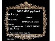 1000. 000 рублей  за 1 год