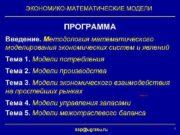 ЭКОНОМИКО-МАТЕМАТИЧЕСКИЕ МОДЕЛИ ПРОГРАММА Введение Методология математического моделирования экономических