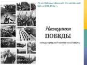 70 лет Победы в Великой Отечественной войне 1941