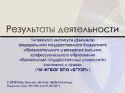 Результаты деятельности Читинского института филиала федерального государственного бюджетного