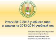 Итоги 2012 -2013 учебного года и задачи на