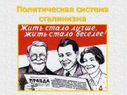 Политическая система сталинизма Сталинизм — политическая социальная