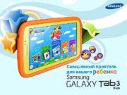 Компания Samsung представляет планшет Samsung GALAXY Tab Kids