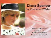Diana Spencer the Princess of Wales Ученица 7