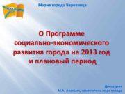 Мэрия города Череповца О Программе социально-экономического развития города