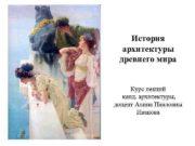 История архитектуры древнего мира Курс лекций канд архитектуры