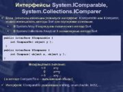 Интерфейсы System IComparable System Collections IComparer ü Если