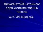 Физика атома атомного ядра и элементарных частиц 33