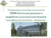 Государственное образовательное учреждение высшего профессионального образования НАЦИОНАЛЬНЫЙ ИССЛЕДОВАТЕЛЬСКИЙ