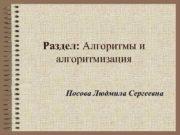Раздел Алгоритмы и алгоритмизация Носова Людмила Сергеевна