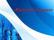 Қызықты химия Бізден сұрақ- сізден-жауап