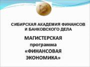 СИБИРСКАЯ АКАДЕМИЯ ФИНАНСОВ И БАНКОВСКОГО ДЕЛА МАГИСТЕРСКАЯ программа