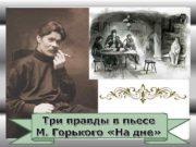 Три правды в пьесе М Горького На дне