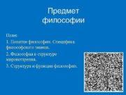 Предмет философии План 1 Понятие философии Специфика философского