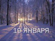 19 ЯНВАРЯ Крещение Господне Святое Богоявление