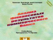Казанская банковская школа (колледж) Банка России Слайд-фильм Преподаватель:
