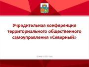 Учредительная конференция территориального общественного самоуправления Северный 20 марта