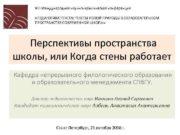 VIII Международная научно-практическая конференция ПЕДАГОГИКА ТЕКСТА ТЕКСТЫ НОВОЙ