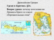 Древнейшая Греция Греки и Критяне 24 Вопрос
