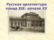 Русская архитектура конца XIX — начала XX века